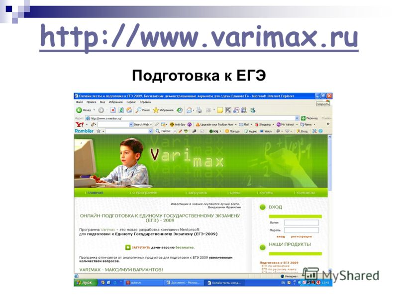 http://www.varimax.ru Подготовка к ЕГЭ