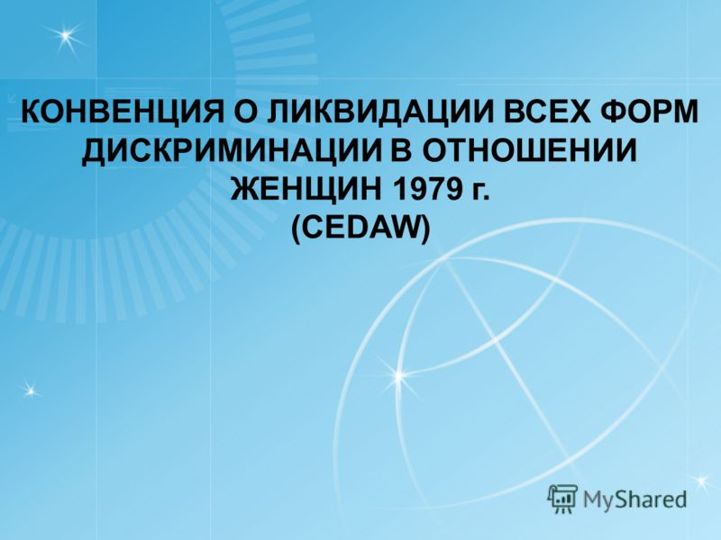 КОНВЕНЦИЯ О ЛИКВИДАЦИИ ВСЕХ ФОРМ ДИСКРИМИНАЦИИ В ОТНОШЕНИИ ЖЕНЩИН 1979 г. (CEDAW)