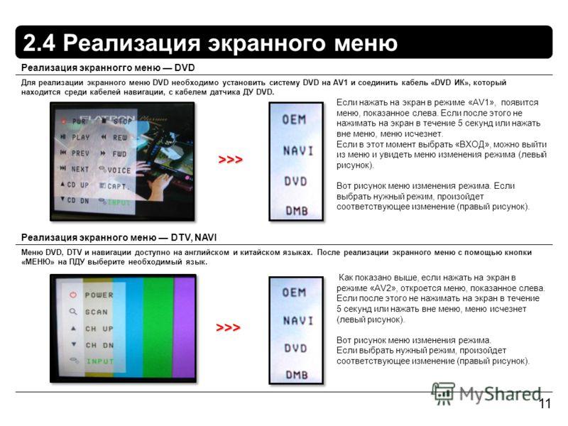 2.4 Реализация экранного меню 11 >>> >>> Если нажать на экран в режиме «AV1», появится меню, показанное слева. Если после этого не нажимать на экран в течение 5 секунд или нажать вне меню, меню исчезнет. Если в этот момент выбрать «ВХОД», можно выйти