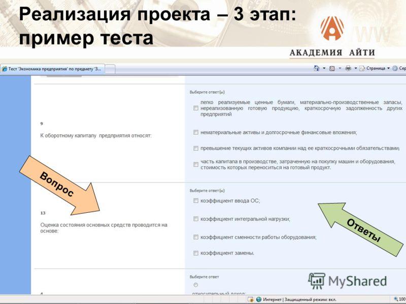 Реализация проекта – 3 этап: пример теста Вопрос Ответы