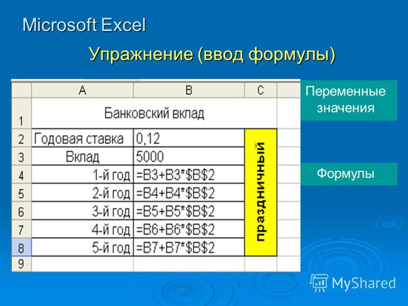 Microsoft Excel Упражнение (ввод формулы) Переменные значения Формулы