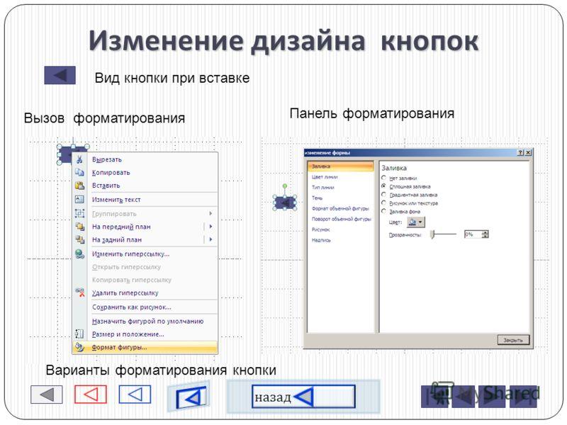 Виды управляющих кнопок Перейти на первый слайд презентации Перейти на последний слайд презентации Перейти на предыдущий слайд презентации Перейти на последующий слайд презентации Звук ( ссылка на файл звуковой ) Подключение справочного файла Возврат