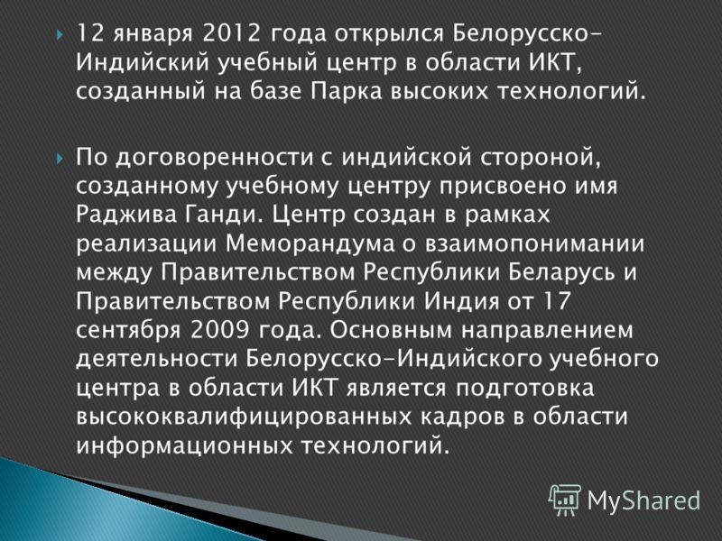 12 января 2012 года открылся Белорусско- Индийский учебный центр в области ИКТ, созданный на базе Парка высоких технологий. По договоренности с индийской стороной, созданному учебному центру присвоено имя Раджива Ганди. Центр создан в рамках реализац