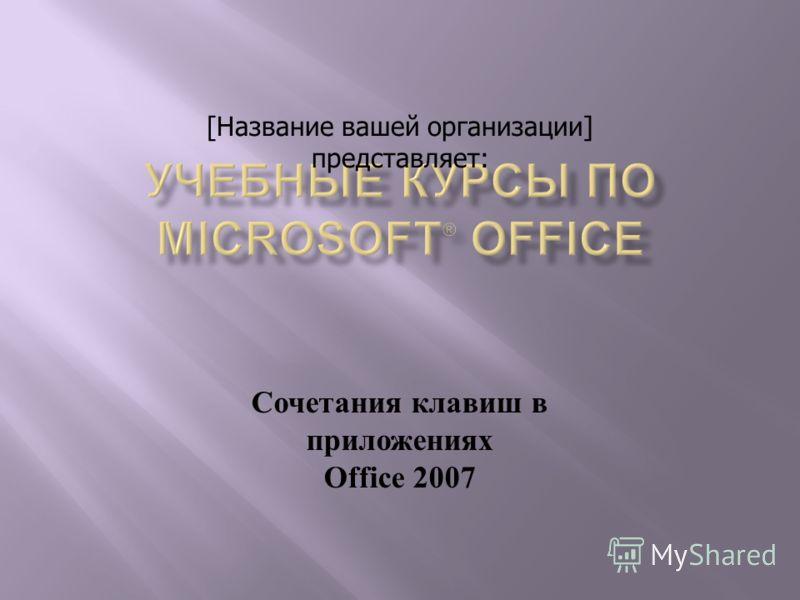Сочетания клавиш в приложениях Office 2007 [Название вашей организации] представляет: