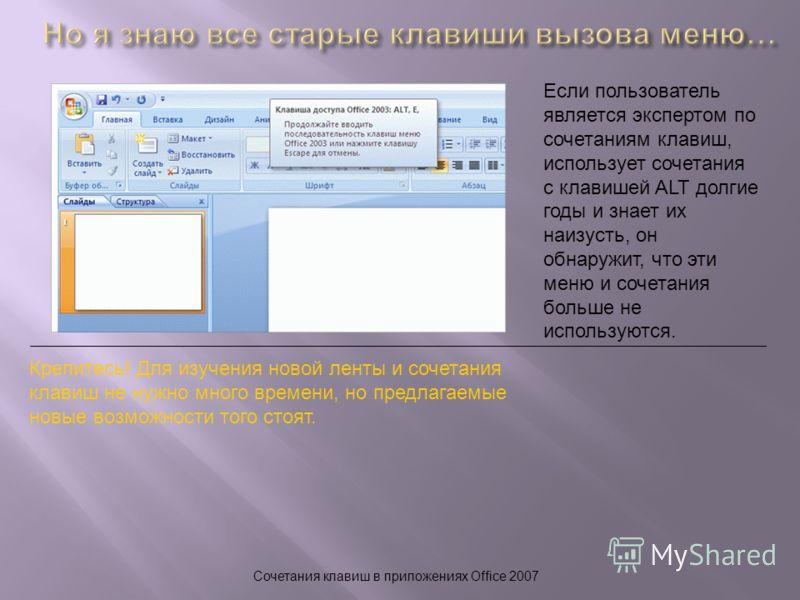 Сочетания клавиш в приложениях Office 2007 Если пользователь является экспертом по сочетаниям клавиш, использует сочетания с клавишей ALT долгие годы и знает их наизусть, он обнаружит, что эти меню и сочетания больше не используются. Крепитесь! Для и