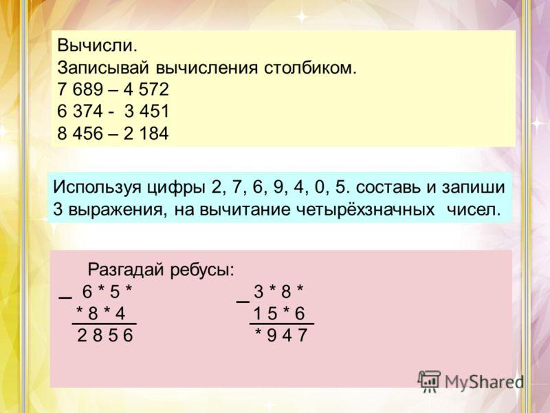 18 4 – 1 = 3 (ч.) 18 : 3 = 6 (ор.) 6 4 = 24 (ор.)