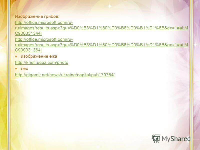 Изображение парохода: http://office.microsoft.com/ru- ru/images/results.aspx?qu=%D0%BF%D0%B0%D1%80%D0%BE%D1%85%D0%BE%D0%B4& ex=1#ai:MC900352072  Изображение паровоза http://office.microsoft.com/ru- ru/images/results.aspx?qu=%D0%BF%D0%B0%D1%80%D0%BE%D