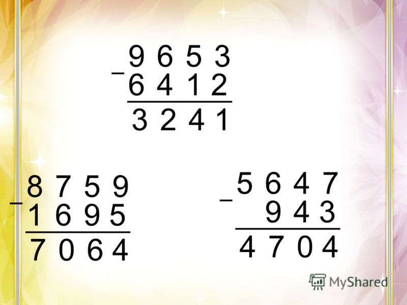 1.Пишу. … 2.Вычитаю единицы. 3.Вычитаю десятки. 4.Вычитаю сотни. 5.Вычитаю единицы тысяч. 6.Читаю ответ. Стр.106 1