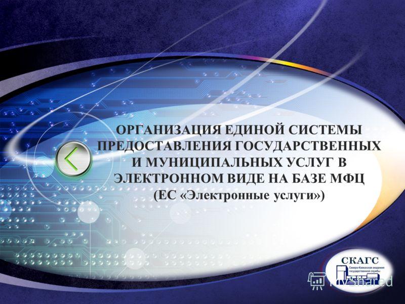 LOGO ОРГАНИЗАЦИЯ ЕДИНОЙ СИСТЕМЫ ПРЕДОСТАВЛЕНИЯ ГОСУДАРСТВЕННЫХ И МУНИЦИПАЛЬНЫХ УСЛУГ В ЭЛЕКТРОННОМ ВИДЕ НА БАЗЕ МФЦ (ЕС «Электронные услуги»)