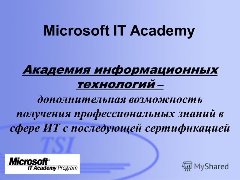 D:\Foto\TSI\TSI-building-01- 300dpi.jpg Microsoft IT Academy Академия информационных технологий – дополнительная возможность получения профессиональных знаний в сфере ИТ с последующей cертификацией