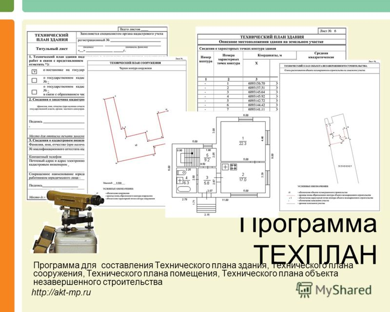 Программа ТЕХПЛАН Программа для составления Технического плана здания, Технического плана сооружения, Технического плана помещения, Технического плана объекта незавершенного строительства http://akt-mp.ru