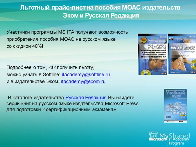 Участники программы MS ITA получают возможность приобретения пособия МОАС на русском языке со скидкой 40%! Подробнее о том, как получить льготу, можно узнать в Softline: itacademy@softline.ruitacademy@softline.ru и в издательстве Эком: itacademy@ecom