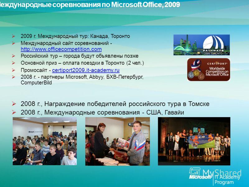 Международные соревнования по Microsoft Office, 2009 2009 г. Международный тур: Канада, Торонто Международный сайт соревнований - http://www.officecompetition.com http://www.officecompetition.com Российский тур – города будут объявлены позже Основной