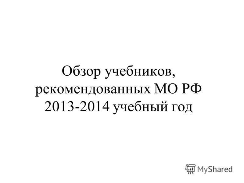 Обзор учебников, рекомендованных МО РФ 2013-2014 учебный год