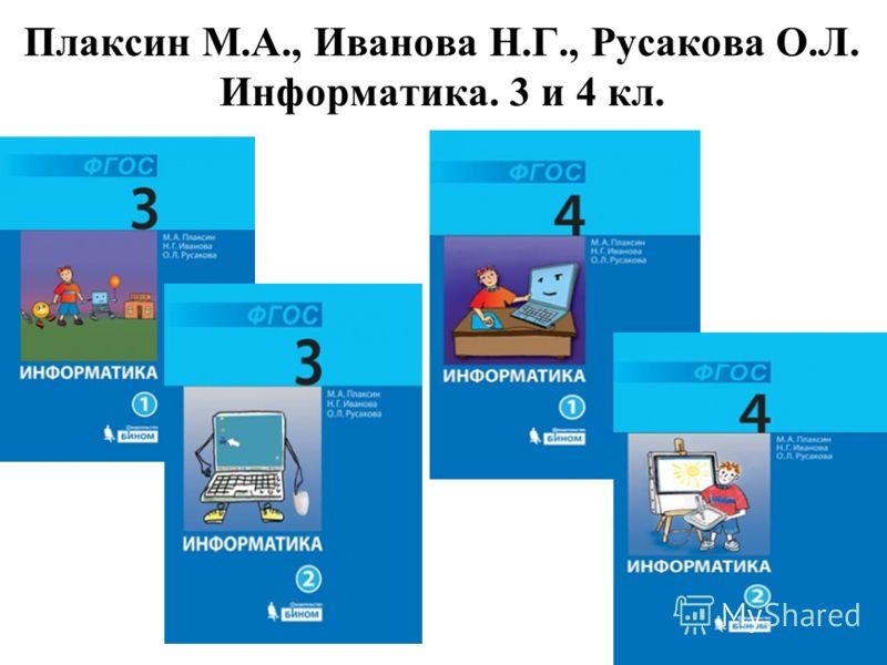 Плаксин М.А., Иванова Н.Г., Русакова О.Л. Информатика. 3 и 4 кл.