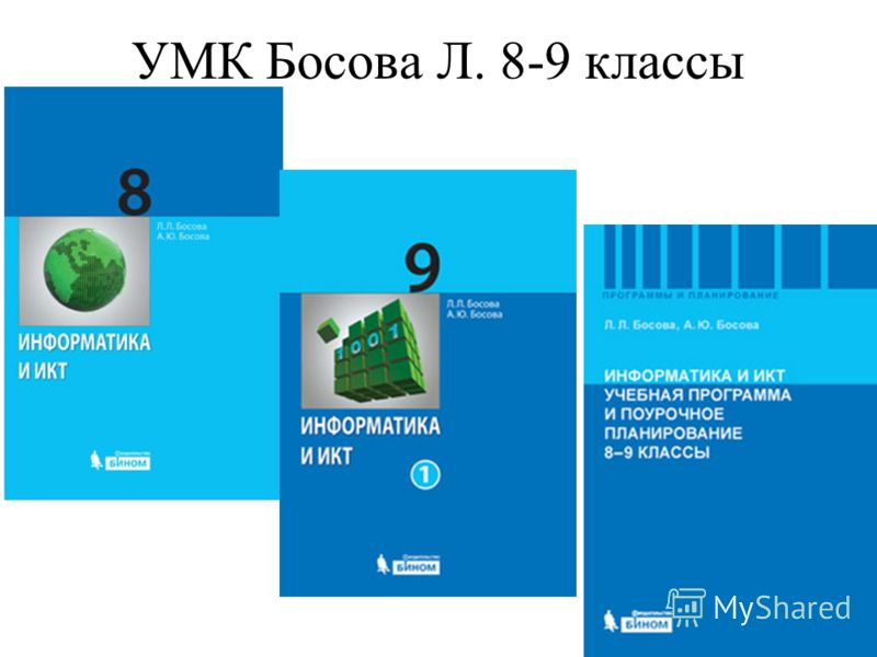 УМК Босова Л. 8-9 классы