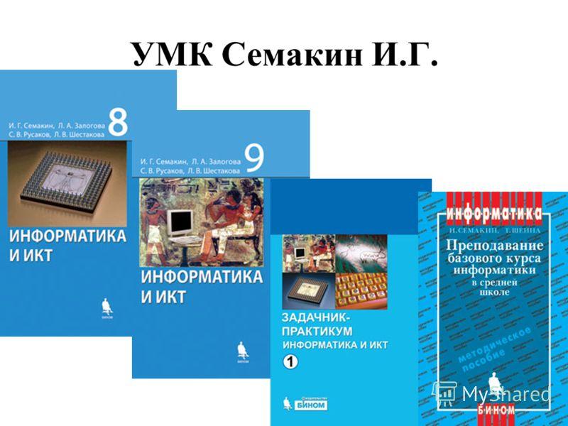 УМК Семакин И.Г.