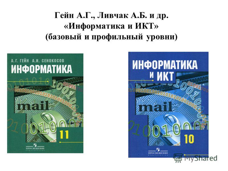 Гейн А.Г., Ливчак А.Б. и др. «Информатика и ИКТ» (базовый и профильный уровни)