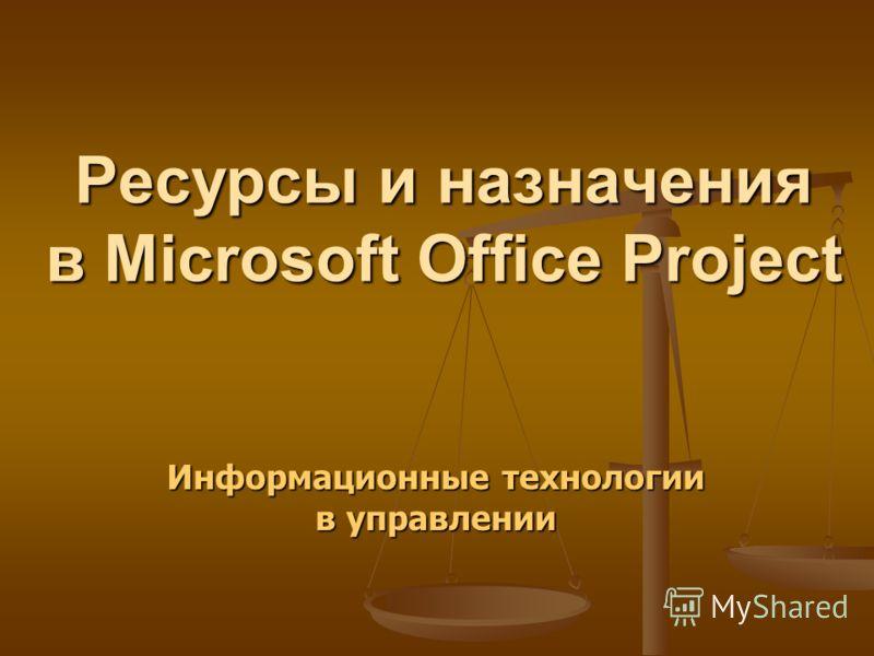 Ресурсы и назначения в Microsoft Office Project Информационные технологии в управлении