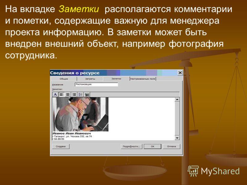 На вкладке Заметки располагаются комментарии и пометки, содержащие важную для менеджера проекта информацию. В заметки может быть внедрен внешний объект, например фотография сотрудника.