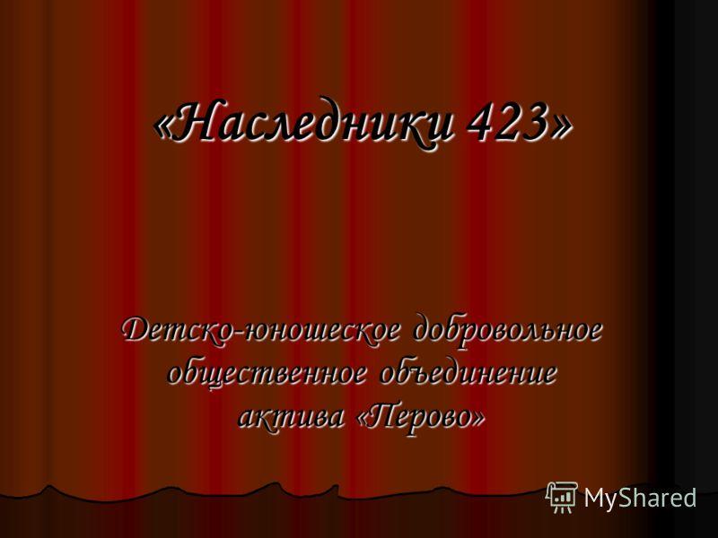 «Наследники 423» Детско-юношеское добровольное общественное объединение актива «Перово»
