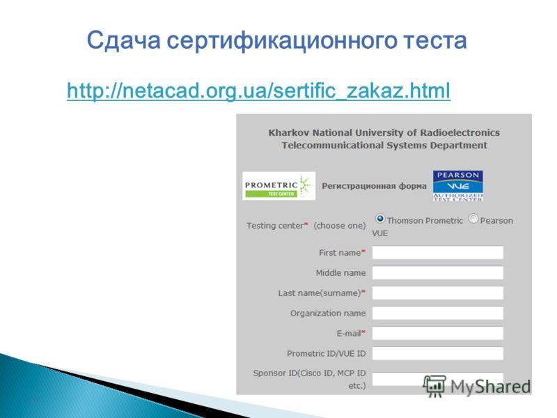 Сдача сертификационного теста 16 http://netacad.org.ua/sertific_zakaz.html