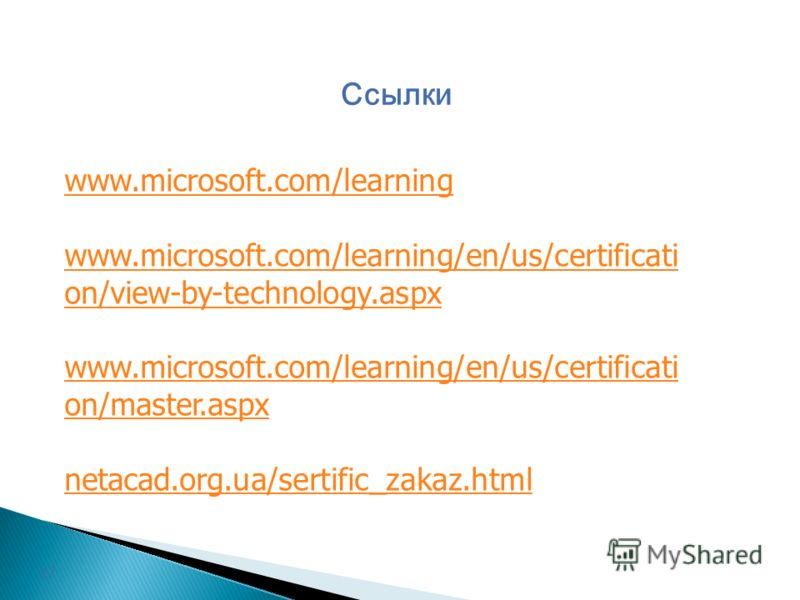 Ссылки 17 www.microsoft.com/learning www.microsoft.com/learning/en/us/certificati on/view-by-technology.aspx www.microsoft.com/learning/en/us/certificati on/master.aspx netacad.org.ua/sertific_zakaz.html