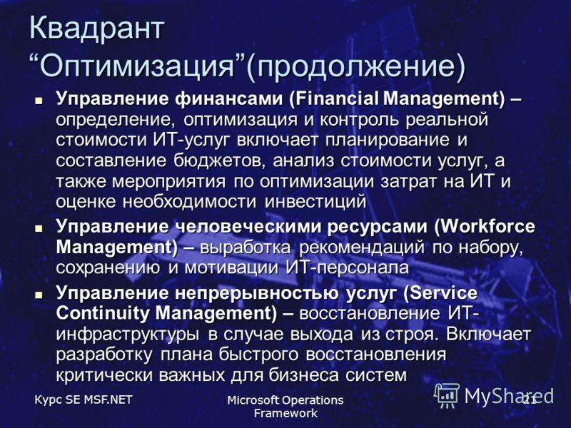 Курс SE MSF.NET Microsoft Operations Framework 21 КвадрантОптимизация(продолжение) Управление финансами (Financial Management) – определение, оптимизация и контроль реальной стоимости ИТ-услуг включает планирование и составление бюджетов, анализ стои