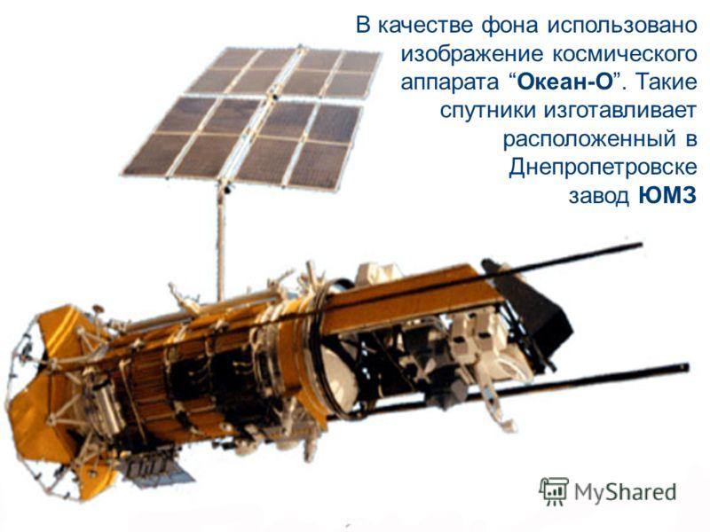 Курс SE MSF.NET Microsoft Operations Framework 33 В качестве фона использовано изображение космического аппарата Океан-О. Такие спутники изготавливает расположенный в Днепропетровске завод ЮМЗ