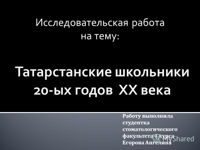 Исследовательская работа на тему: Работу выполнила студентка стоматологического факультета 1 курса Егорова Ангелина