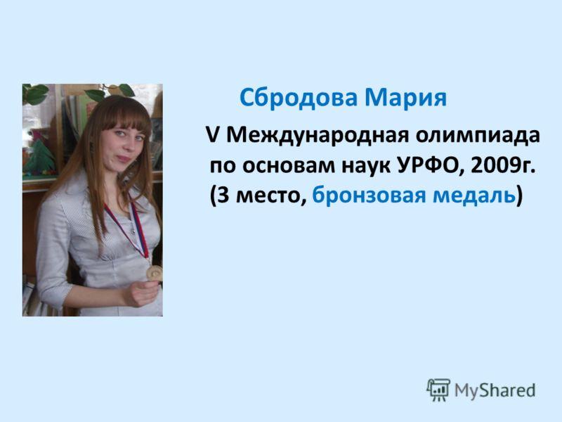 Сбродова Мария V Международная олимпиада по основам наук УРФО, 2009г. (3 место, бронзовая медаль)