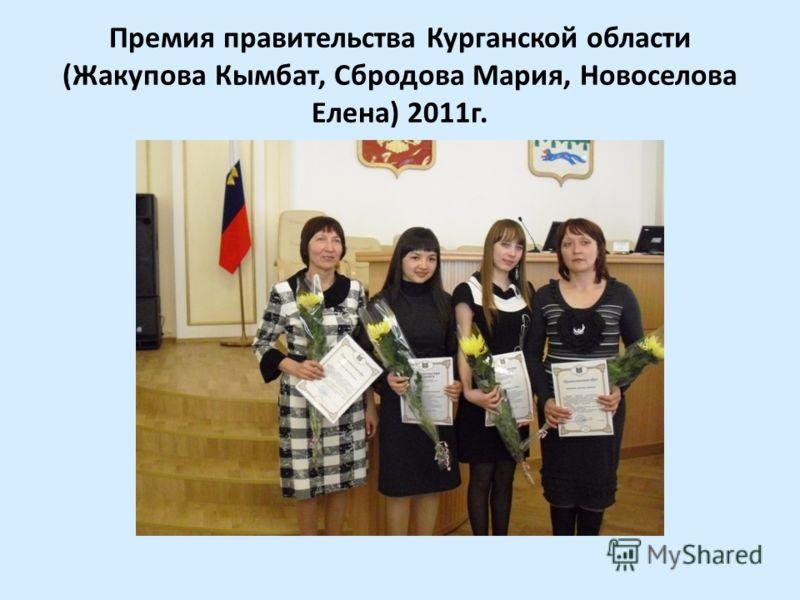 Премия правительства Курганской области (Жакупова Кымбат, Сбродова Мария, Новоселова Елена) 2011г.