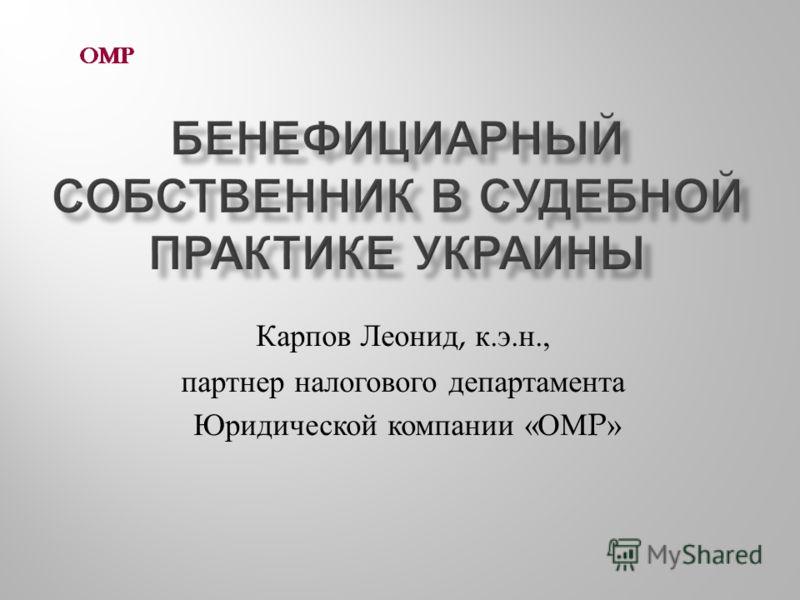 Карпов Леонид, к. э. н., партнер налогового департамента Юридической компании « ОМ P»