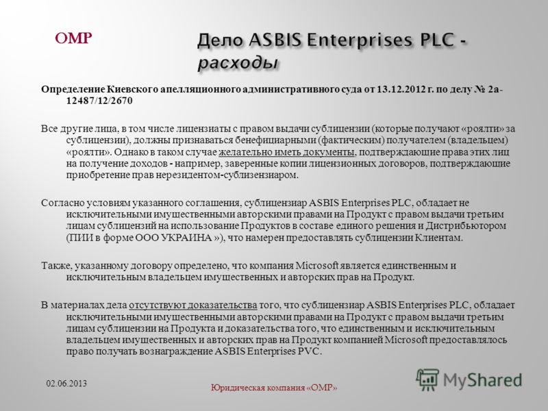 Определение Киевского апелляционного административного суда от 13.12.2012 г. по делу 2 а - 12487/12/2670 Все другие лица, в том числе лицензиаты с правом выдачи сублицензии ( которые получают « роялти » за сублицензии ), должны признаваться бенефициа