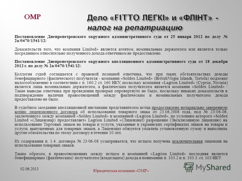 Постановление Днепропетровского окружного административного суда от 25 января 2012 по делу 2 а /0470/1541/12: Доказательств того, что компания Limited» является агентом, номинальным держателем или является только посредником относительно полученного