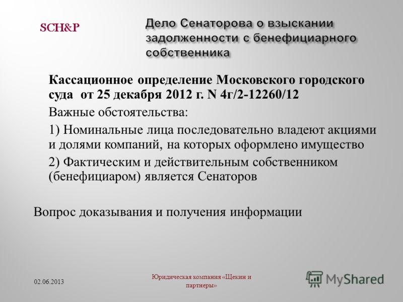 Кассационное определение Московского городского суда от 25 декабря 2012 г. N 4 г /2-12260/12 Важные обстоятельства : 1) Номинальные лица последовательно владеют акциями и долями компаний, на которых оформлено имущество 2) Фактическим и действительным