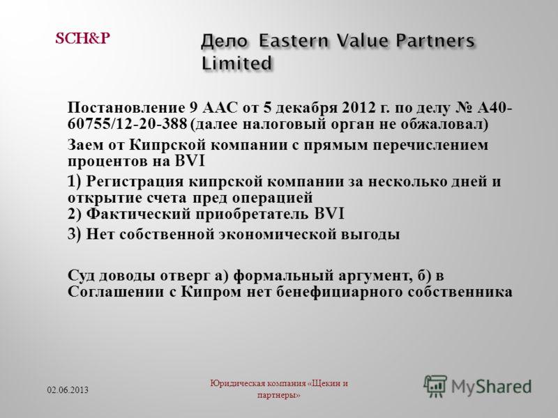 Постановление 9 ААС от 5 декабря 2012 г. по делу А 40- 60755/12-20-388 ( далее налоговый орган не обжаловал ) Заем от Кипрской компании с прямым перечислением процентов на BVI 1) Регистрация кипрской компании за несколько дней и открытие счета пред о