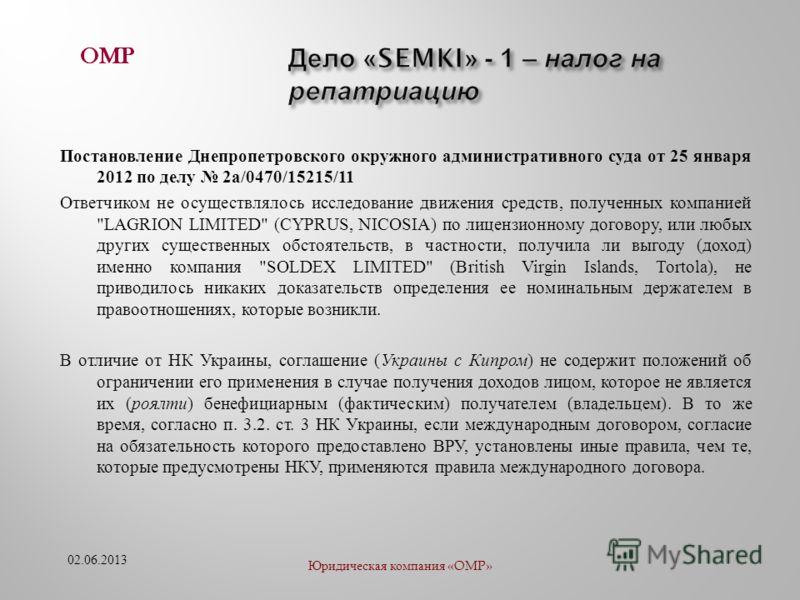 Постановление Днепропетровского окружного административного суда от 25 января 2012 по делу 2 а /0470/15215/11 Ответчиком не осуществлялось исследование движения средств, полученных компанией
