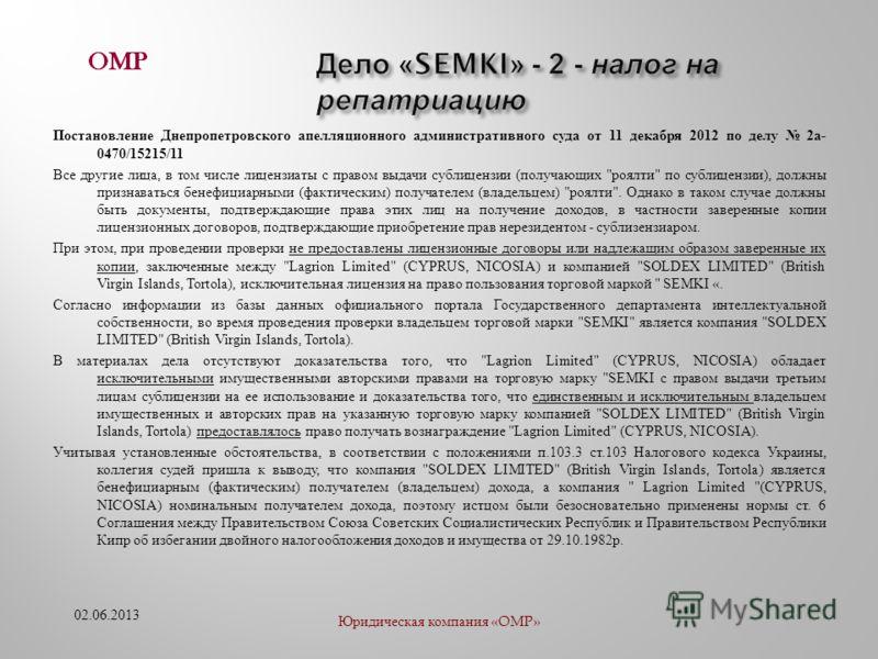 Постановление Днепропетровского апелляционного административного суда от 11 декабря 2012 по делу 2 а - 0470/15215/11 Все другие лица, в том числе лицензиаты с правом выдачи сублицензии ( получающих