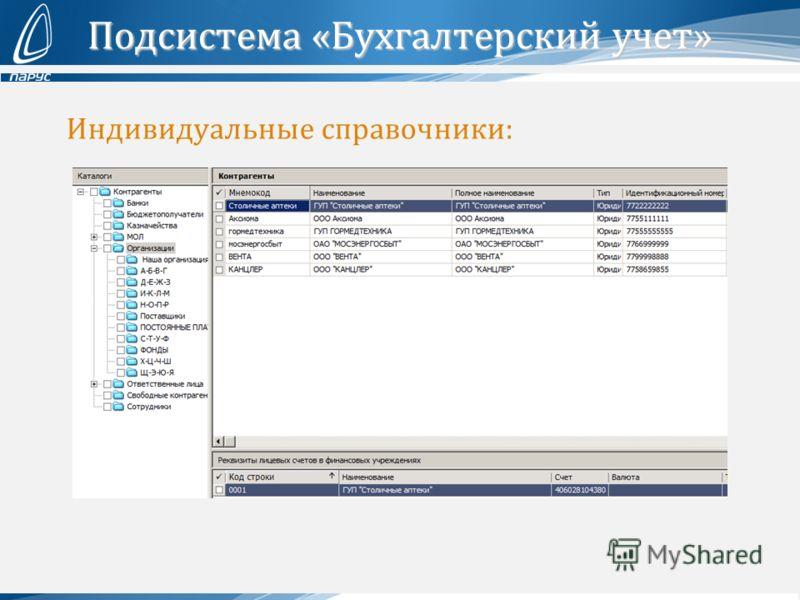 Подсистема «Бухгалтерский учет» Индивидуальные справочники: