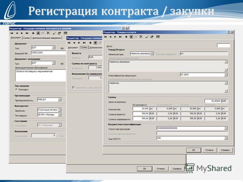 Регистрация контракта / закупки