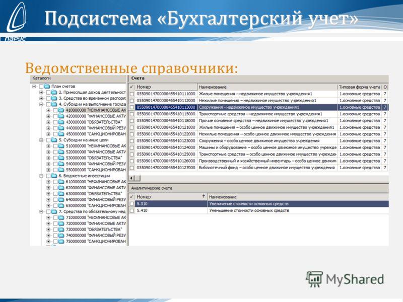 Подсистема «Бухгалтерский учет» Ведомственные справочники: