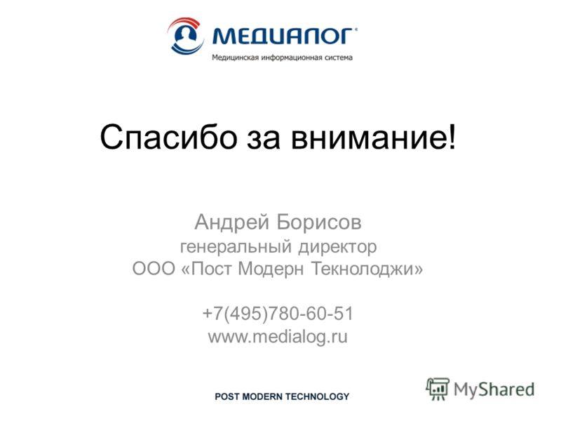 Спасибо за внимание! Андрей Борисов генеральный директор ООО «Пост Модерн Текнолоджи» +7(495)780-60-51 www.medialog.ru