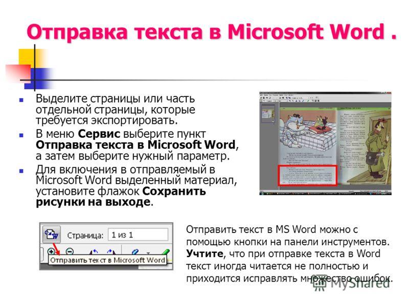 Отправка текста в Microsoft Word. Выделите страницы или часть отдельной страницы, которые требуется экспортировать. В меню Сервис выберите пункт Отправка текста в Microsoft Word, а затем выберите нужный параметр. Для включения в отправляемый в Micros