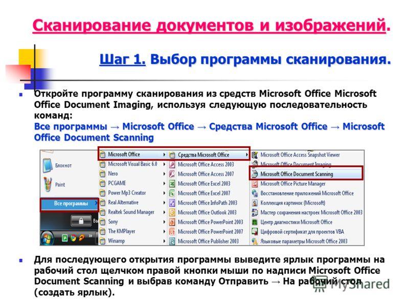 Сканирование документов и изображений Шаг 1. Выбор программы сканирования. Сканирование документов и изображений. Шаг 1. Выбор программы сканирования. Все программы Microsoft Office Средства Microsoft Office Microsoft Office Document Scanning Откройт