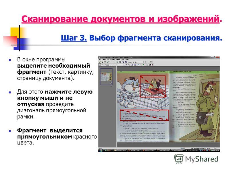 Сканирование документов и изображений Шаг 3. Выбор фрагмента сканирования. Сканирование документов и изображений. Шаг 3. Выбор фрагмента сканирования. В окне программы выделите необходимый фрагмент (текст, картинку, страницу документа). Для этого наж