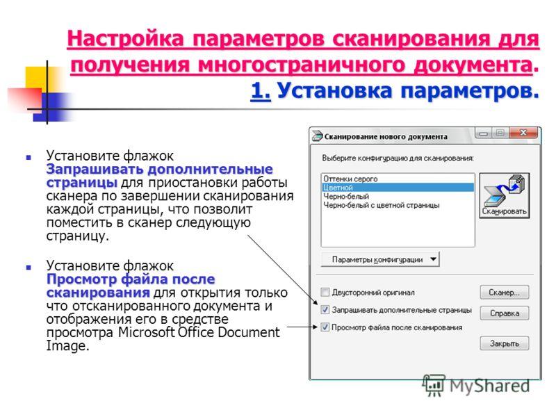 Настройка параметров сканирования для получения многостраничного документа 1. Установка параметров. Настройка параметров сканирования для получения многостраничного документа. 1. Установка параметров. Запрашивать дополнительные страницы Установите фл
