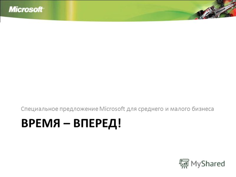 ВРЕМЯ – ВПЕРЕД! Специальное предложение Microsoft для среднего и малого бизнеса