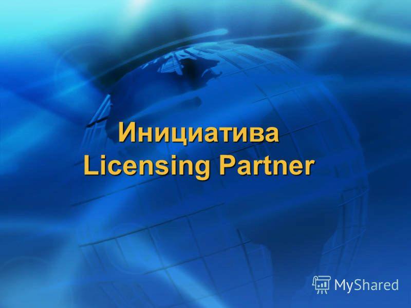 Инициатива Licensing Partner