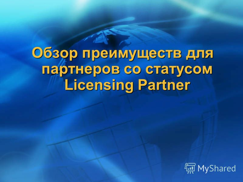 Обзор преимуществ для партнеров со статусом Licensing Partner